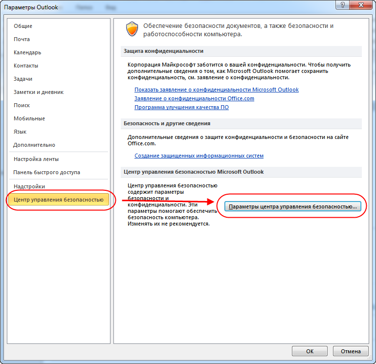 Outlook Express Выдаёт Ошибку