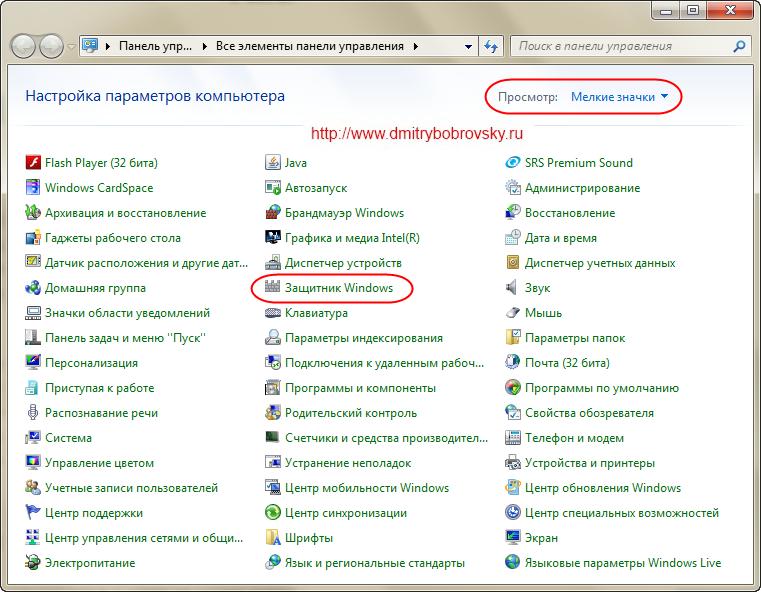 Как включить выключить Защитник Windows (Windows Defender