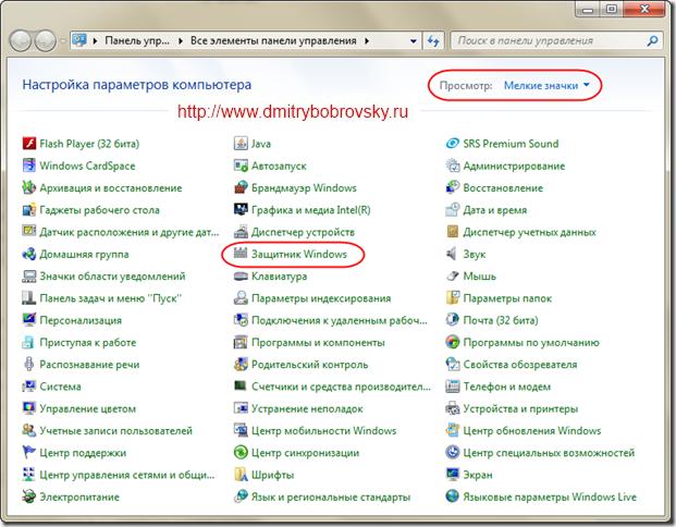 Панель управления - Защитник Windows