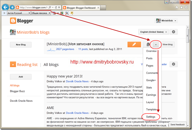 Как удалить свой блог на blogger.com. How to delete a blog on blogger.com