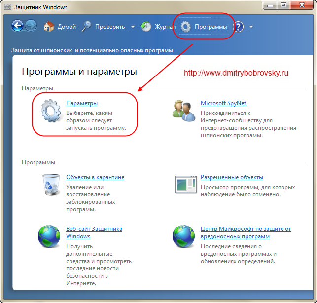 Защитник Windows (Windows Defender) - Программы - Параметры