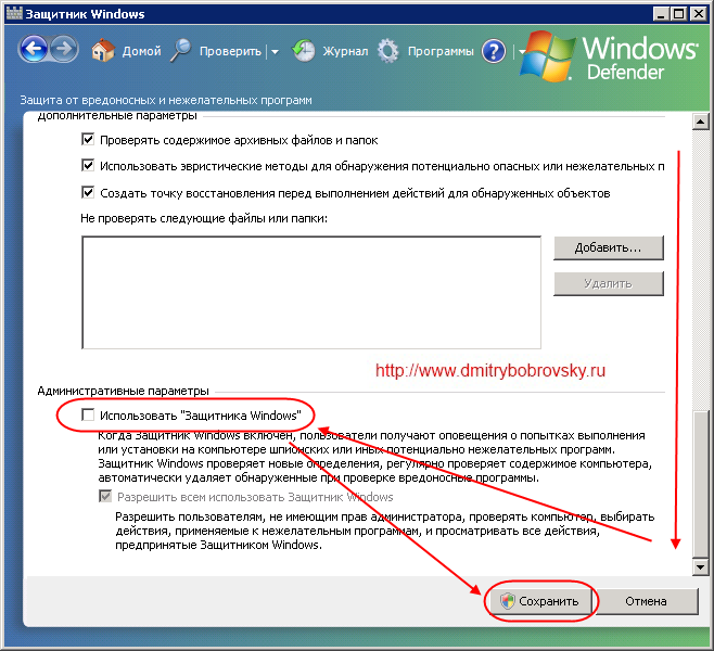 Защитник Windows (Windows Defender) - окно Параметры для Windows 2008