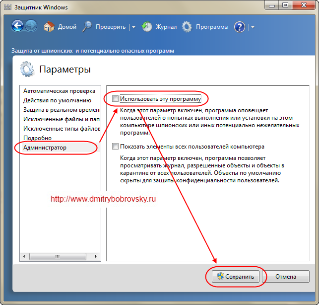 Защитник Windows (Windows Defender) - окно Параметры для Windows 7