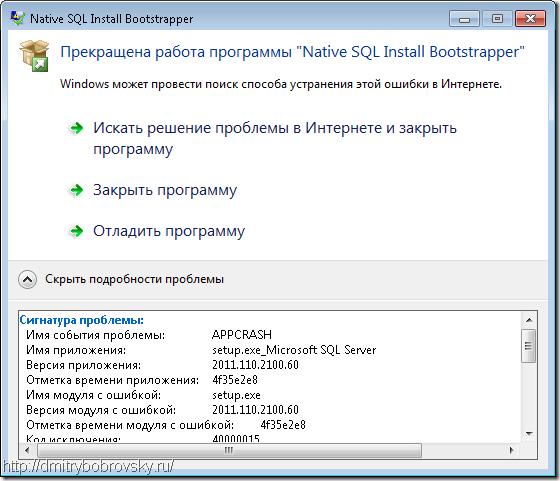 """Прекращена работа программы """"Native SQL Install Bootstrapper"""""""